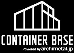 コンテナハウスのコンテナベース