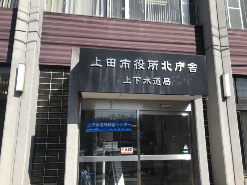コンテナハウスの調査で長野県に行ってまいりました。