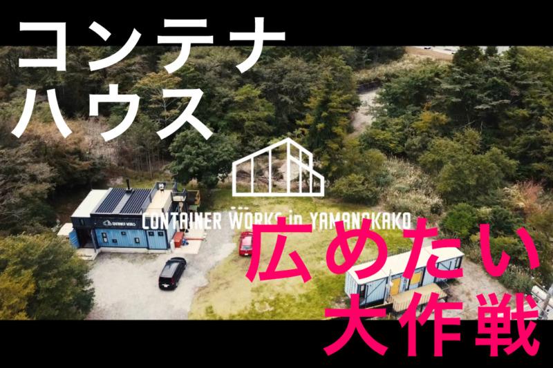 コンテナワークスin山中湖のキャンペーン当選発表について