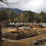 河口湖で宿泊施設用コンテナハウスの建設が開始