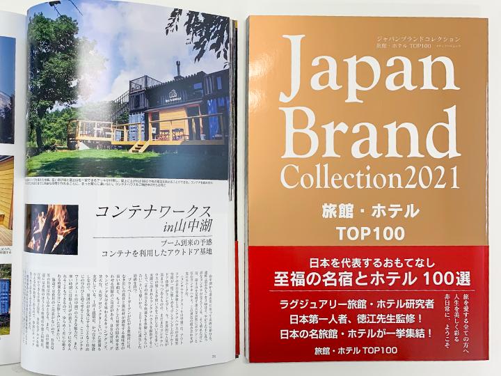 【メディア掲載情報】Japan Brand Collection 2021 旅館・ホテルTOP100